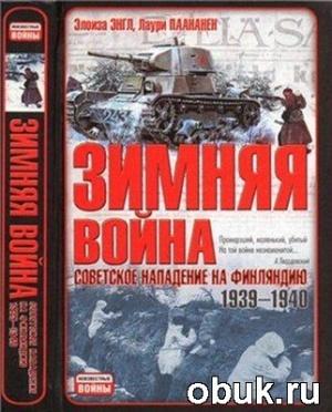 Книга Зимняя война. Советское нападение на Финляндию 1939-1940 гг.