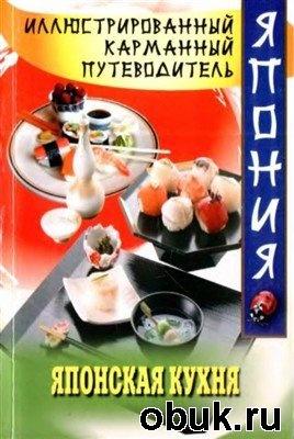 Книга Японская кухня