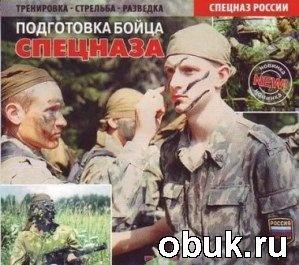 Книга Спецназ России.Подготовка бойца спецназа 1
