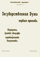 Книга Государственная Дума первого призыва. Портреты, краткие биографии и характеристики депутатов