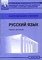 Книга Русский язык. Сборник диктантов