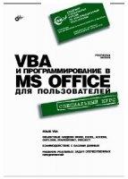 Михеев Р. - VBA и программирование в MS OFFICE для пользователей pdf 5,26Мб