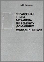 Книга Справочная книга механика по ремонту домашних холодильнков