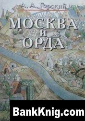 Книга Москва и Орда doc 1,84Мб