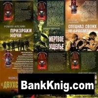 Журнал Книжкая серия - Афган. Чечня. Локальные войны fb2 123Мб