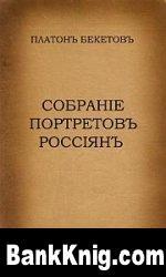 Книга Собранiе портретовъ россiянъ pdf 391Мб