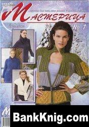 Журнал Журнал Мастерица 2008 №1 djvu 4,36Мб