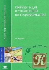 Сборник задач и упражнений по геоинформатике