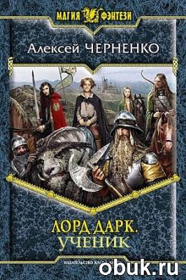 Книга Алексей Черненко - Лорд Дарк. Ученик