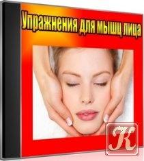 Книга Упражнения для мышц лица