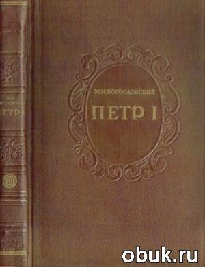 Петр I. Материалы для биографии. Том 3