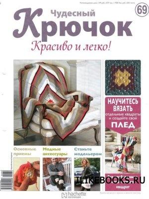 Журнал Чудесный крючок. Красиво и легко! №69 (2012)