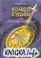 Книга Колесо Судьбы, или Священные Соглашения