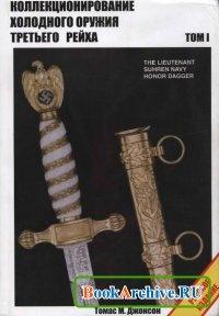 Книга Коллекционирование холодного оружия Третьего Рейха.Том 1.