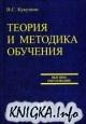 Книга Теория и методика обучения
