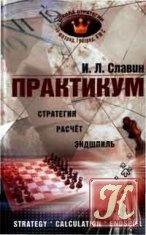 Книга Практикум: Стратегия Расчет Эндшпиль. II,I разряды, КМС