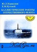 Книга Баллистические ракеты отечественного флота