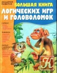 Книга Большая   логических игр и головоломок