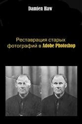 Книга Реставрация старых фотографий в Adobe Photoshop