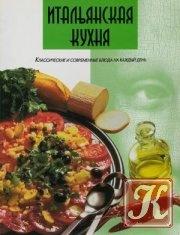 Книга Итальянская кухня: Классические и современные блюда на каждый день