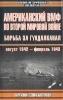 Книга Американский ВМФ во Второй мировой войне. Борьба за Гуадалканал, август 1942 - февраль 1943
