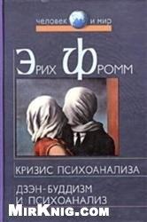 Книга Кризис психоанализа. Дзэн-буддизм и психоанализ