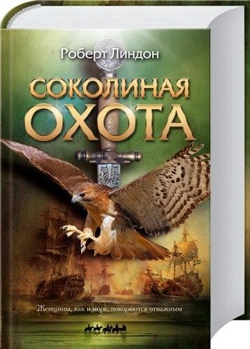 Книга Роберт Линдон Соколиная охота
