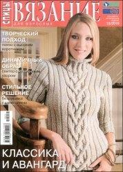 Журнал Вязание для взрослых. Спицы № 12 2010