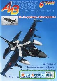 Книга Авиация и время №6 2009.