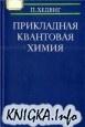 Книга Прикладная квантовая химия