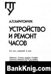 Книга Устройство и ремонт часов