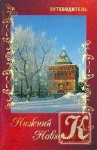 Книга Нижний Новгород. Путеводитель