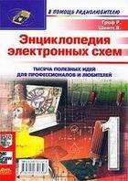 Книга Энциклопедия электронных схем. Том 7. Часть I