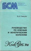 Книга Руководство по кожным и венерическим болезням