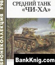 """Журнал Бронеколлекция № 1998-05 (020). Средний танк """"Чи-ха"""""""