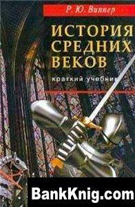 Книга Учебник истории. Средние века