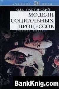 Книга Модели социальных процессов: Учебное пособие для высших учебных заведений.
