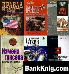 Книга Сборник книг Анатолия Уткина (24 шт.)
