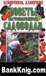Книга Советы начинающим садоводам