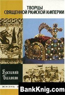 Книга Творцы Священной Римской империи.