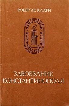 Робер де Клари. Завоевание Константинополя. М.: Наука, 1986.