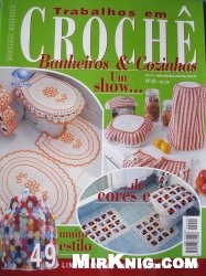 Журнал Trabalhos em croche.Banheiros & Cozinhas Ano 3 №20