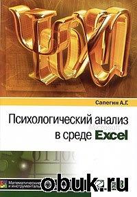 Книга Психологический анализ в среде Excel. Математические методы и инструментальные средства