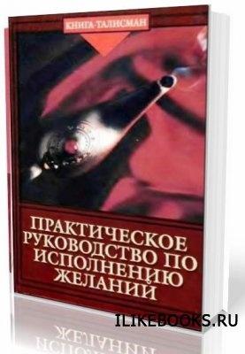 Книга Огнев Иван - Практическое руководство по исполнению желаний