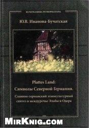 Журнал Plattes Land. Символы Северной Германии. Славяно-германский этнокультурный синтез в междуречье Эльбы и Одера.