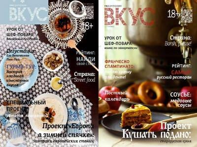 Книга Подшивка журналов: Вкус №№1, 2 (январь - апрель 2014)
