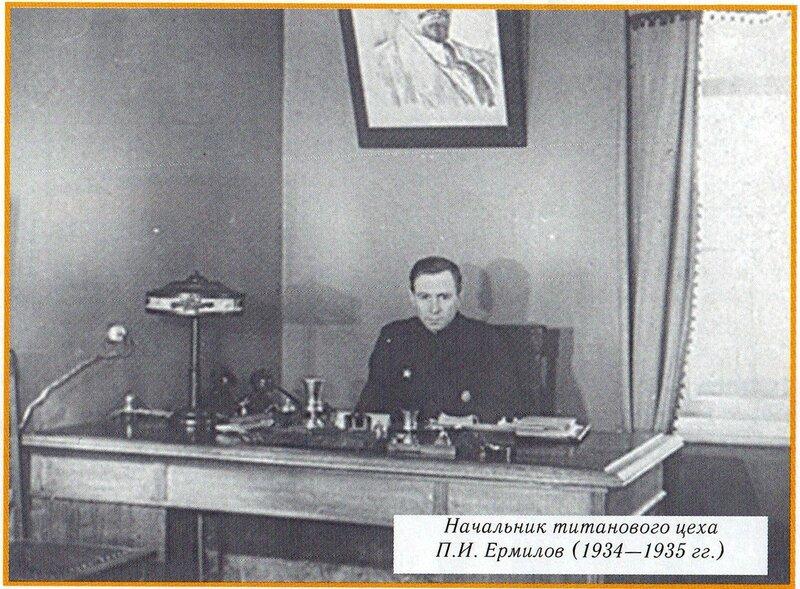 Ермилов