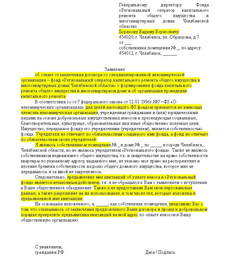 Пример заявления на ремонт в подъеде мкд ощутили