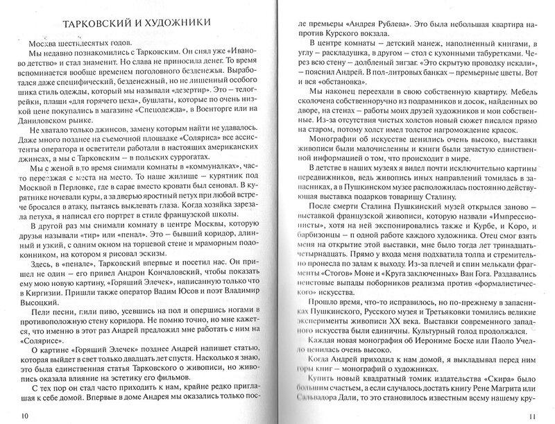 Воспоминания Михаила Ромадина. Тарковский и художники