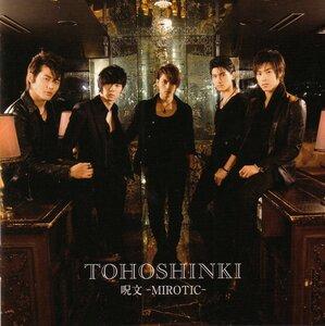MIROTIC [CD-Japan] 0_1d1d5_6f3fe2dc_M